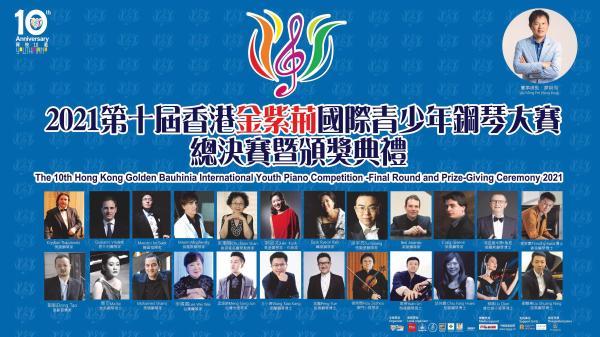 第十届香港金紫荆国际青少年钢琴大赛 (6).jpg