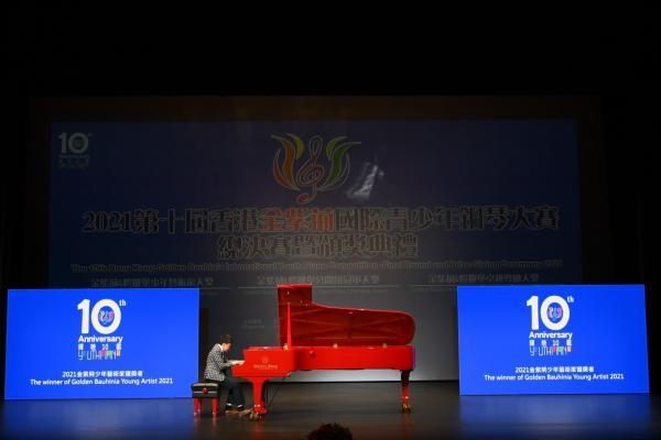 第十届香港金紫荆国际青少年钢琴大赛 (2).jpg