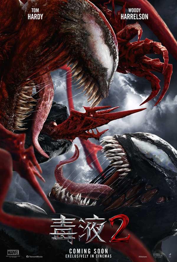 《毒液2》北美票房破多项纪录 现象级大片回归再掀观影热潮(图1)