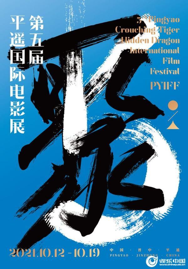 """2021第五届平遥国际电影展主题:""""聚"""".jpg"""