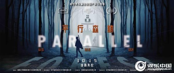电影《平行森林》终极海报-横.jpg