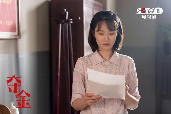 电视剧《夺金》收官 张逗逗演技细腻被称国民好媳妇
