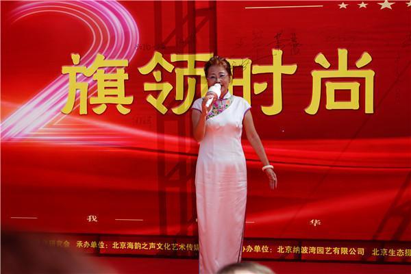 首届旗领时尚·嘉年华大型公益展在京隆重开幕