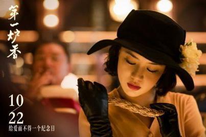 电影《第一炉香》定档10月22日 许鞍华领衔黄金班底打造视听盛宴