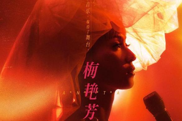 """《梅艳芳》发布""""告别""""版预告  再现催泪告别场面 一曲绝唱嫁给观众与舞台"""