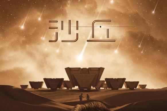 《沙丘》发布沙虫海报及沙画版预告