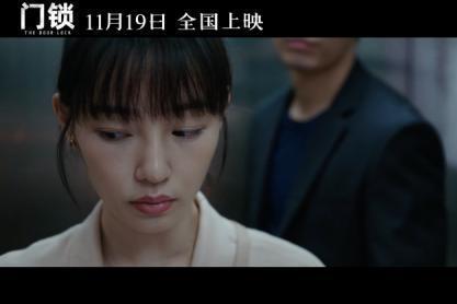 """电影《门锁》定档11月19日全国上映 网友直呼""""人间真实""""!"""