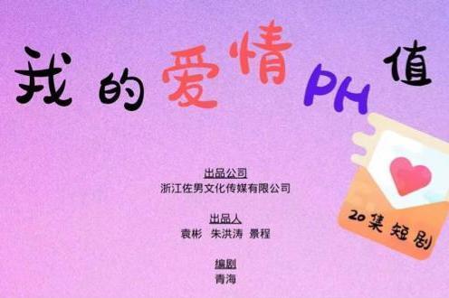 20集都市甜宠剧《我的爱情PH值》在浙江义乌开机