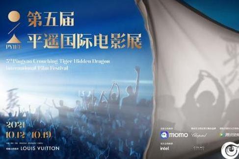 2021第五届平遥国际电影展片单公布