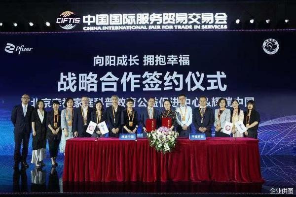 服贸观止|北京幸福家庭科普教育公益促进中心与辉瑞签署战略合作协议