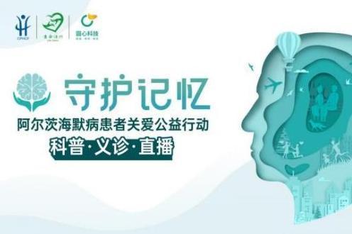 守护记忆行动暖心开启 圆心科技集团助力阿尔茨海默病早诊早智