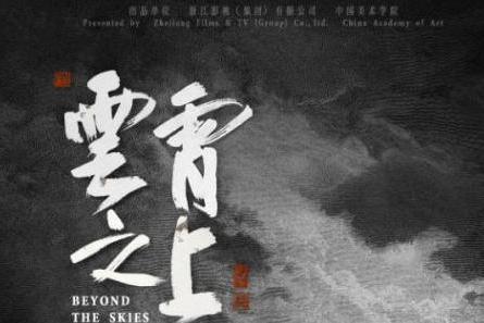 """第十一届北京国际电影节""""天坛奖""""入围影片《云霄之上》展映"""