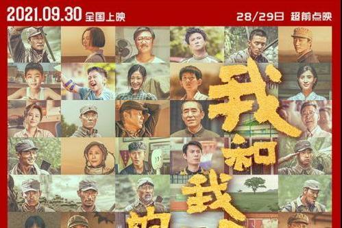 电影《我和我的父辈》曝全阵容海报 51位演员重磅集结