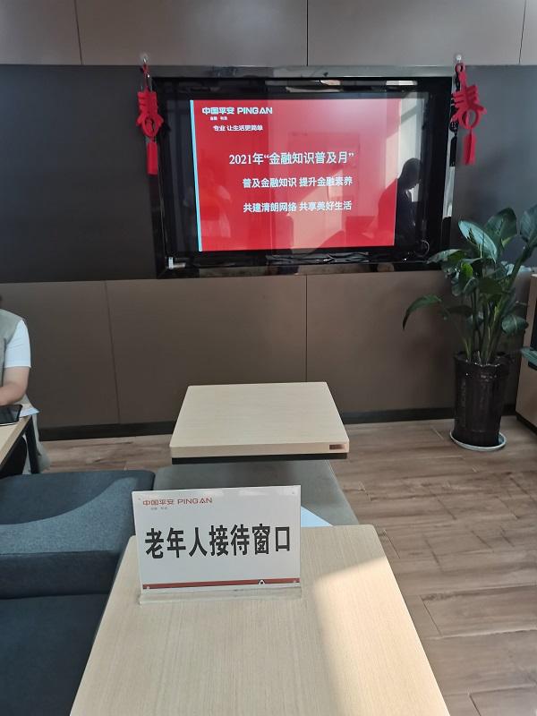 """平安产险贵州分公司全面启动2021年""""金融知识普及月""""宣传活动"""