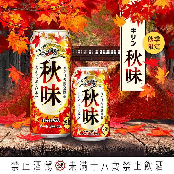 KIRIN「秋味」啤酒:啤酒花香气X麦芽甜香,满满的甜味!31年的经典味!