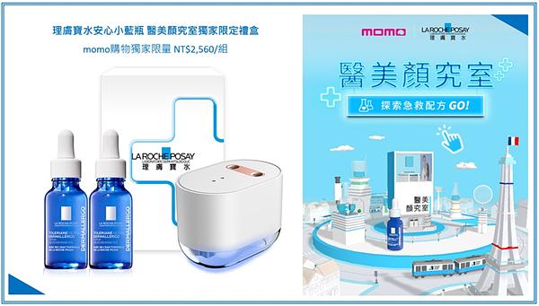 全台最大3D医美颜究室!理肤宝水x momo携手在线,线下9月2日盛大开幕 ! 首创捷运版行动快闪店 !