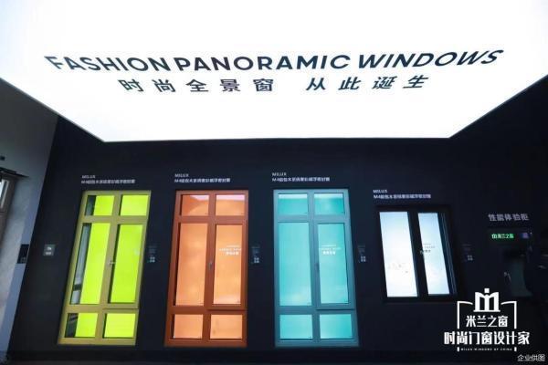 米兰之窗:用开放的心态 做有温度的时尚门窗