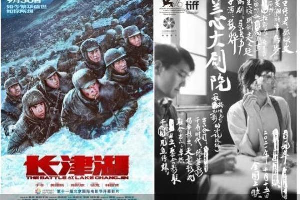 《长津湖》《兰心大剧院》确定为第十一届北影节开闭幕影片