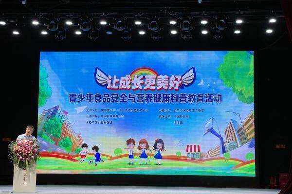 2021青少年食品安全与营养健康科普教育活动在京启动