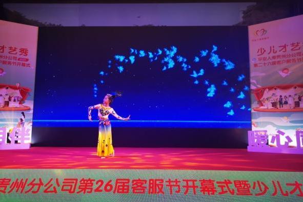 平安人寿贵州分公司第26届客服节暨少儿才艺秀决赛火热开启