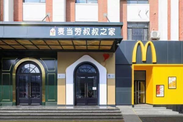 北京首家麦当劳叔叔之家启用