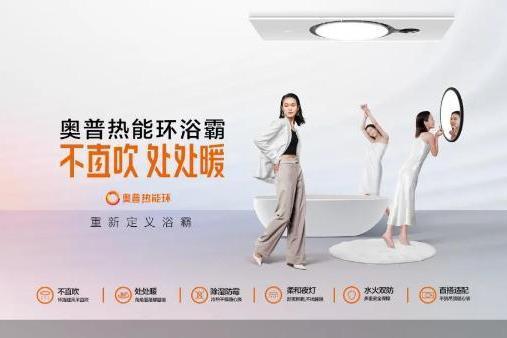"""获""""杭州2022年亚运会官方浴霸供应商""""授牌,奥普家居会讲什么新故事?"""