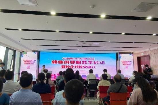 北京高校面向2022届毕业生将举办380余场招聘会