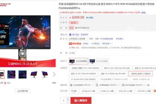 ROG超梦Pro特惠 360Hz电竞显示器优质之选