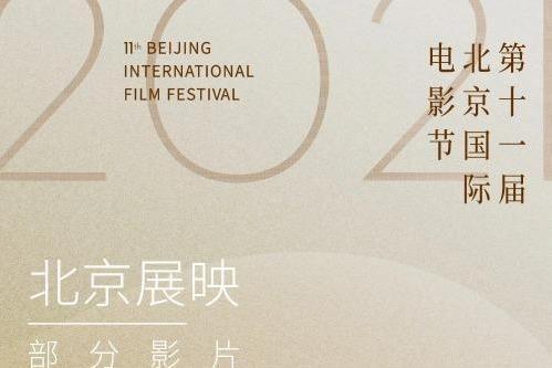 """第十一届北京国际电影节""""北京展映""""单元片单发布 《教父3》《穆赫兰道》重新上映"""