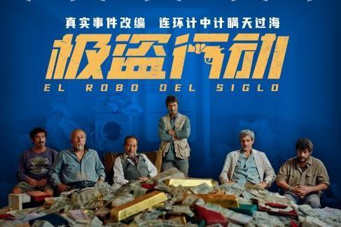 阿根廷犯罪喜剧电影《极盗行动》定档10月22日登陆中国院线
