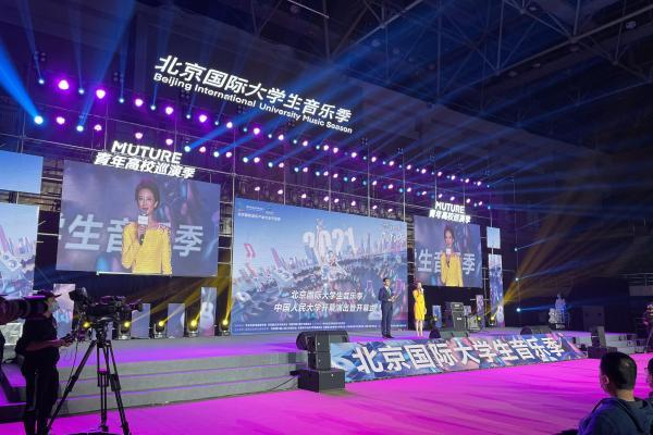 首场演出人民大学开唱 北京国际大学生音乐季正式开启