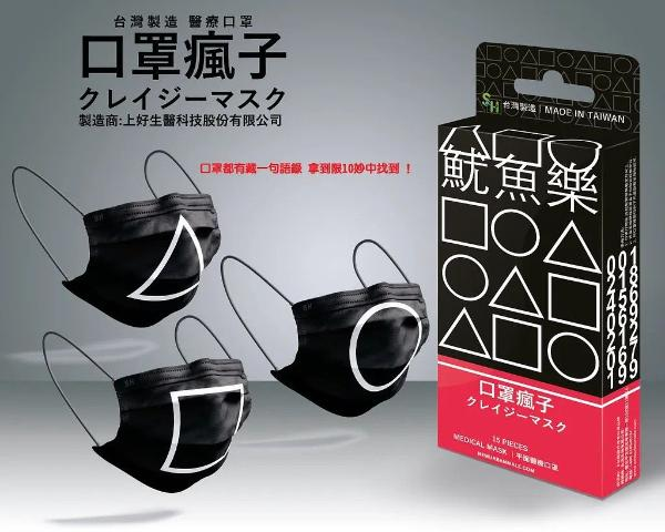 宝雅「鱿鱼游戏系列」独家开卖!椪糖DIY组、口罩万圣节必备!