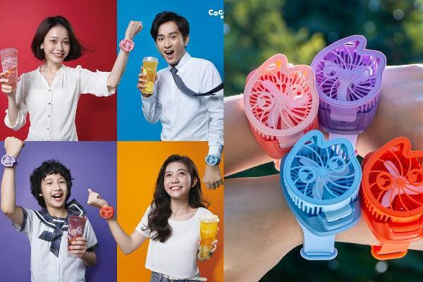 随行风扇必须GET!COCO「造型手表风扇」消费满额加价轻松拥有!