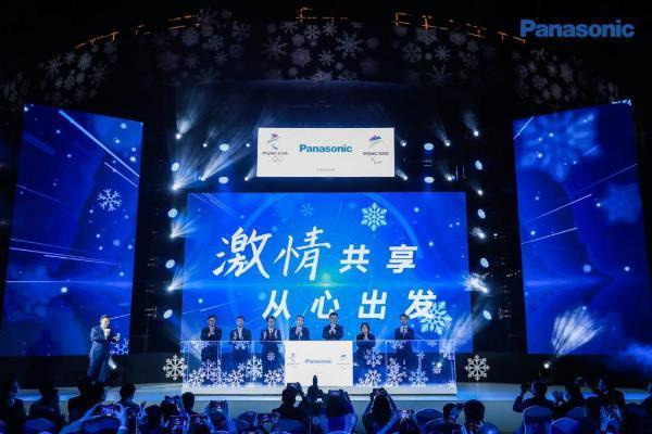 携手奥运33年 松下集团北京冬奥会倒计时100天活动于北京首钢园开启