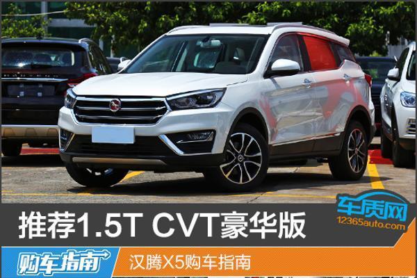 推荐1.5T CVT豪华版 汉腾X5购车指南