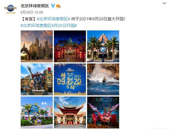 北京环球度假区9月20日正式开放,将成中秋国庆最火目的地