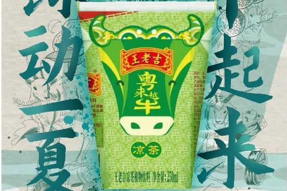 """绿盒王老吉""""城市牛牛盒""""主题包装上市,传递温暖与力量"""
