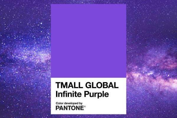 """天猫国际×PANTONE潘通:发现无限,就是这样""""紫"""""""