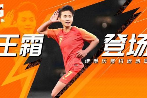 强强联手!佳得乐签约中国足球运动员王霜
