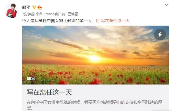 郎平宣布卸任中国女排教练,下任教练名单确认了吗?