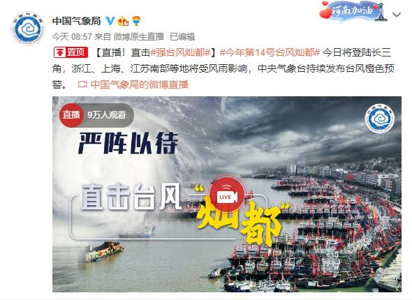 """直击14号台风""""灿都""""最新消息!浙江多地停课停运,上海严阵以待!"""