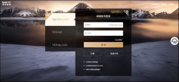 小技巧:163 VIP邮箱如何登录?VIP163邮箱的优势