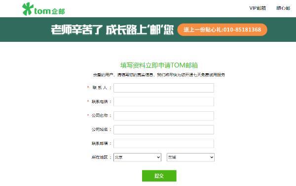 怎么申请企业电子邮箱?TOM企业邮箱注册电子邮件流程详解