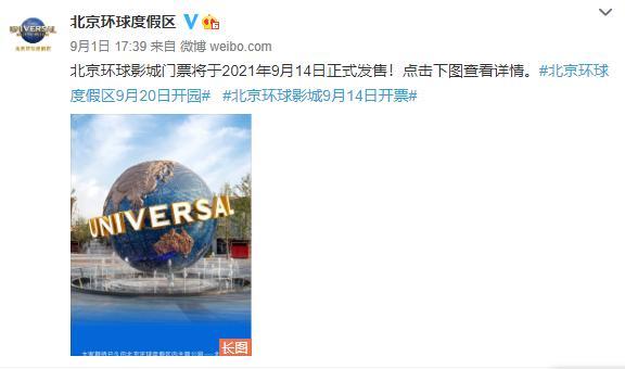 定了!北京环球影城门票价格公布,如何划分淡季、平季、旺季和特定日?
