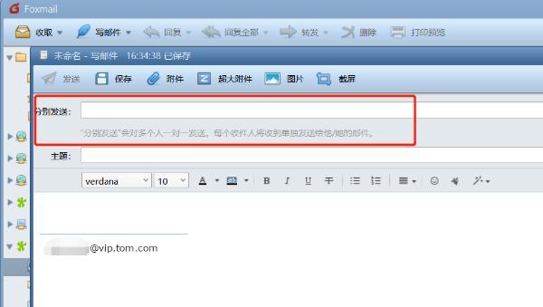 登录outlook、foxmail邮箱怎么群发邮件?
