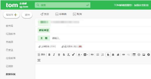 邮件群发软件如何群发邮件,企业邮箱可以吗?