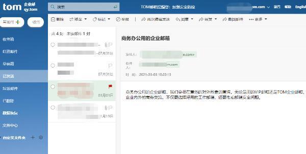 个人邮箱申请能免费注册吗?免费个人电子邮件能办公吗?