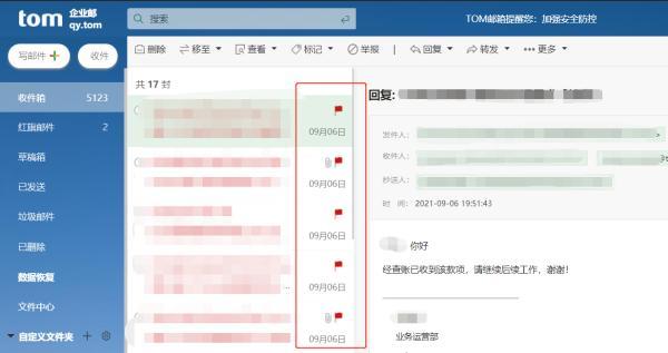 企业邮箱域名怎么填写,企业邮箱号怎么注册?