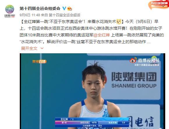 全红婵率广东队夺全运跳水团体金牌,领先138分夺冠