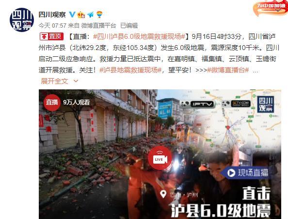 四川泸州泸县6.0级地震,成都、重庆等多地震感明显